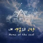 죄사함 비밀과 안상홍님 – 우리가 돌아갈 영혼의 고향에 대하여
